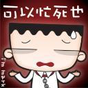 秋天的落葉's avatar