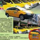 國聲計程車's avatar