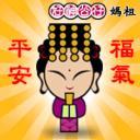 古阿貓's avatar