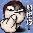 人不要臉天下無敵's avatar
