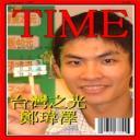 瑋澤's avatar
