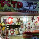 PCTD平溪天燈's avatar