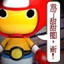 ★傳哥★'s avatar