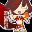 浩呆's avatar