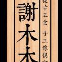 謝木木's avatar