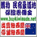 出賣紐西蘭's avatar