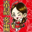 酷咪寶貝's avatar