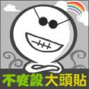☆星夜_By.★〞's avatar
