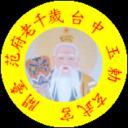 清 修  玉 法 正's avatar