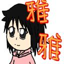 ╡ 珍妮 ﹋ 雅仔 ╞'s avatar