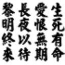 妙緣☆妙元's avatar