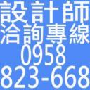 設計師洽詢專線.0958-823-668's avatar