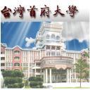 招生中心莊老師 台灣首府大學