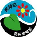 阿草伯藥用植物園's avatar