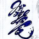 憐夢's avatar