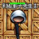 Mr.影子先生's avatar