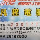 台南-凡程電腦's avatar