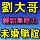 劉大哥聯誼's avatar