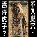 溫慶源's avatar