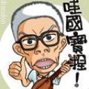 魷魚's avatar