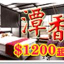 潭香時尚精緻渡假旅店‧Tanxiang Resort Hotel Sun Moon Lake's avatar