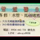 通馬通水管's avatar