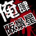 阪景〃星's avatar