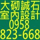 大砌誠石室內設計.0958-823-668's avatar