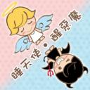 睡天使醒惡魔成長日誌's avatar