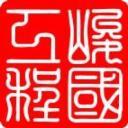 峻國工程有限公司's avatar