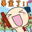 ≦★☆§鍋貼§☆★≧'s avatar