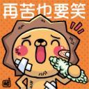 ★*嚕嚕米*☆'s avatar