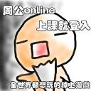 大濕's avatar