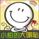 小柏's avatar
