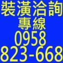 裝潢洽詢專線.0958-823-668's avatar