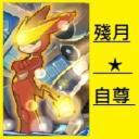 殘月★自尊's avatar