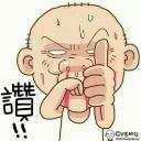 阿虎's avatar