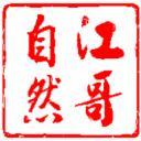 有因必果's avatar