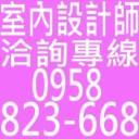 室內設計師洽詢專線.0958-823-668's avatar