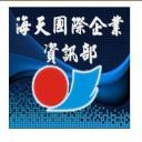 海天國際資訊部's avatar