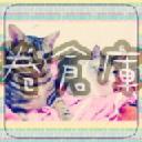 Pet Q house 卷倉庫's avatar