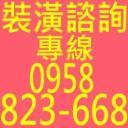裝潢諮詢專線.0958-823-668's avatar