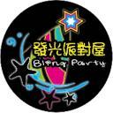 發光派對屋's avatar