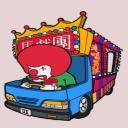 崑宏's avatar