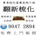 專業梳化窗簾裝飾工程公司 Prosofa HK's avatar