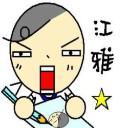 江雅's avatar