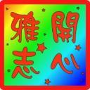 開心雅志's avatar