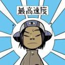 大至's avatar