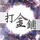 打金鋪銀樓's avatar