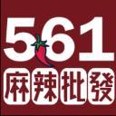 561麻辣批發's avatar